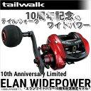 【取り寄せ商品】 テイルウォーク エランワイドパワー 10周年記念限定モデル(71BR)(右ハンドル)/アニバーサリーモデル/エラン/ELAN WIDEPOWER 10th Anniversary Limited/tailwalk/株式会社 エイテック