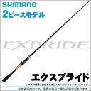 (5)シマノ エクスプライド 172MH-2 (2ピース/ベ...