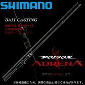 【取り寄せ商品】シマノ×ジャッカル ポイズンアドレナ (1610M)(ベイトモデル) /バスロッド/釣り竿/SHIMANO/POISON ADR