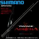 【取り寄せ商品】シマノ×ジャッカル ポイズンアドレナ (264UL)(スピニングモデル) /バスロッド/釣り竿/SHIMANO/POISON ADR
