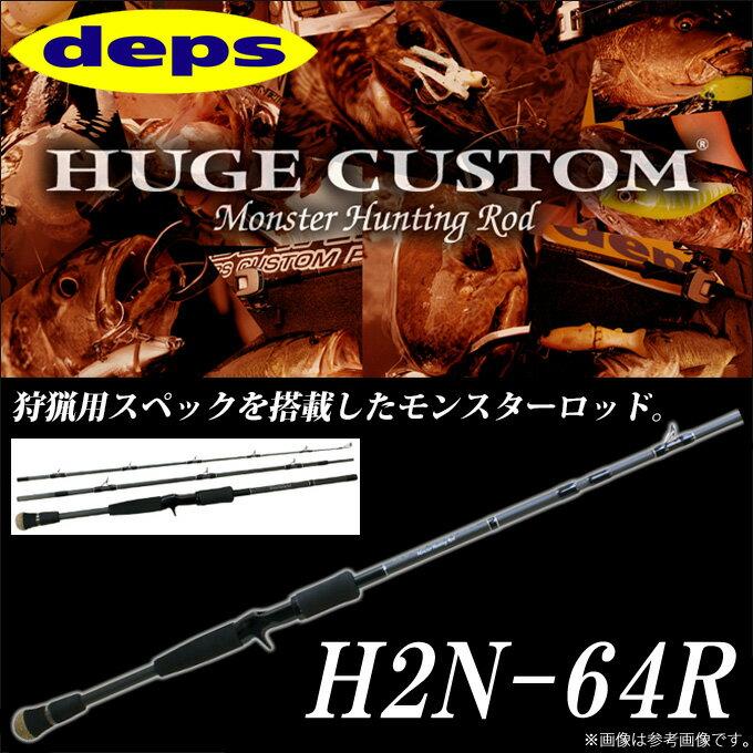(3)デプス ヒュージカスタム(H2N-64R)/3ピース/バスロッド/ベイトキャスティング/ブラックバス/パックロッド/モバイルロッド/HUGE CUSTOM/deps
