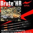 (3')アピア ブルート (Brute'HR) (ハーバーバーサタイル77MX) (スピニングモデル) /ハードロックフィッシュロッド/釣り竿/APIA/ハタ/ソイ/アイナメ/HARBOR VERSATILE