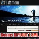 (5) Fishman(フィッシュマン) ビームス (RIPLOUT 7.8ML) ベイトロッド /シーバス/パックロッド/モンスター/遠征用/モバイル /Beams/リプラウト/株式会社アレア
