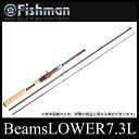 (5)【送料無料】Fishman(フィッシュマン) ビームス ローワー 7.3L  (Beams LOWER7.3L) (3ピース/ベイトロッド) /釣り竿/ベイトフィネス/Beams//株式会社アレア