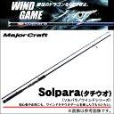 メジャークラフト ソルパラ ワインドシリーズ (SPS-832MHW) /ロッド/釣り竿/タチウオ/太刀魚/