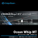 (9)【取り寄せ商品】クレイジーオーシャン オーシャンウィップ MT メタルゲーム(OWMT-B67MH)(ベイトモデル)[イカメタルゲーム対応モデル] /釣り竿/ロッド/OCEAN WHIP MT/Crazy Ocean