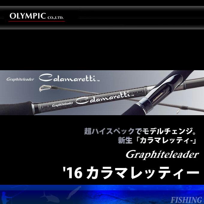(3) オリムピック '16 カラマレッティー (GCRS-862MH)(2016年モデル)/エギングロッド/グラファイトリーダー/アオリイカ/コウイカ/Graphiteleader/Calamaretti/OLYMPIC