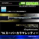 【5】【送料無料】オリムピック '16 スーパーカラマレッティー (GSCS-872ML) (2016年モデル)/エギングロッド/グラファイトリーダー/アオリイ...