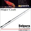 メジャークラフト ソルパラ ティップランモデル (SPS-782ML/TR) /エギング/ロッド/釣り竿/