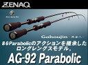 【送料無料】ゼナック/ZENAQ ガホウジン AG-92 パラボリック /エギングロッド/Parabolic