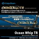 【取り寄せ商品】クレイジーオーシャン オーシャンウィップTR(OWTR-S69ML)/ティップラン対応/TRシリーズ/釣り竿/ロッド/Ocean Whip/Crezy Ocean