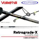 バレーヒル レトログラード-X (RGXS-701S)/釣り竿/ティップラン/エギングロッド/Retrograde-X/Valleyhill/