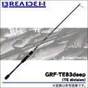 【5】ブリーデン グラマーロックフィッシュ TE division GRF-TE83deep /アジング/メバリング/ロックフィッシュ/ライトゲーム/2014年モデル/BREADEN