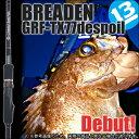 【5】ブリーデン TX division (GRF-TX77despoil) /ロッド/釣り竿/尺メバル/メバリング/アジング/ライトゲーム/グラマーロックフィッシュ/ハングオフスペシャル/BREADEN/カッキー/Kakky/