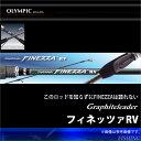 【取り寄せ商品】オリムピック フィネッツァRV(GOFRS-7112UL-L-T)(2016年モデル)/メバリングロッド/ライトゲーム/釣り竿/メバル /OLYMPIC/Graphiteleader/FINEZZA
