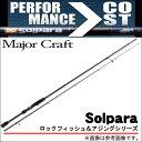 メジャークラフト ソルパラ ロックフィッシュ&アジングシリーズ (SPS-S732M) /ライトゲームロッド/釣り竿/