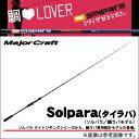 運動用品, 戶外用品 - メジャークラフト ソルパラ 鯛ラバモデル (SPJ-B64L/TR) /釣り竿/ロッド/SOLPARA/タイカブラ