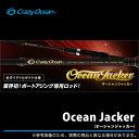 【取り寄せ商品】クレイジーオーシャン オーシャンジャッカー(OJTZ-72ML メガスイーパー72) /ボートアジング専用モデル/釣り竿/ロッド/Ocean J...