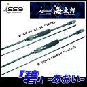 【3】issei(一誠) 海太郎「碧」-あおい- [IUS-70 XULS-LV] レベリング /ライトゲームロッド/釣り竿/