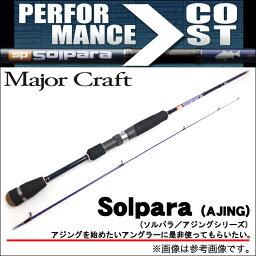 メジャークラフト ソルパラ アジング (SPS-S762Aji)(アジングロッド) /釣り竿/AJING/鯵/ライトゲーム/Major Craft/2014年モデル