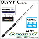 (5)【送料無料】 オリムピック コンパット GCMC-705M (ベイトキャスティングモデル) (5ピース) /2017年モデル/コンパクトロッド/