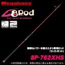 (5)メガバス 8Pod Rod  (8P-762XHS) (スピニングモデル)(タコ釣りルアーロッド) /釣り竿/オクトパッシング/蛸/エイトポッド/Megabass/