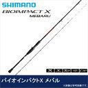【取り寄せ商品】シマノ バイオインパクトX メバル(M360)/BIOIMPACT X/船竿/SHIMANO