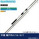 【取り寄せ商品】シマノ 早潮 瀬戸内メバル SI-T(360SI-T)/船竿/インナーガイド/SHIMANO