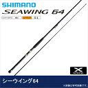 【取り寄せ商品】シマノ シーウイング64(80 400T3)(2016年モデル)/SEAWING 64/インナーガイド/釣竿/ロッド/船竿/SHIMANO