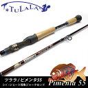 【5】【送料無料】TULALA(ツララ)  ピメンタ 55 / ベイトロッド / ブラックバス / 雷魚 / 怪魚