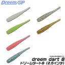 (5)【メール便配送可】ドリームアップ(DreemUP) D.D.8 (2.5インチ) /メッキ/カマス/メ