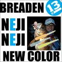 (5)【メール便配送可】 ブリーデン NejiNeji(ネジネジ) 2017年NEWカラー/ワーム/ライトゲーム/ロックフィッシュ/アジング/メバリング/Breaden /ネコポス可