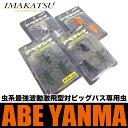 (5)【メール便配送可】イマカツ アベヤンマ /虫ワーム/ブラックバス/Abeyanma/IMAKATSU