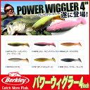 バークレイ PowerWiggler 4inch (パワーウィグラー4インチ) 【メール便不可】 /ブラックバス/ルアー/Berkley/木村健太/