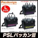 (3) Pazdesign(パズデザイン) PSLバッカン3 (PAC-211)(Lサイズ)(2016年新色) /ザップ/釣り/1s6a1l7e-bag