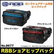 【3】【送料無料】リバレイ RBBショアヒップバッグ [No.8677] /ロックショアゲーム対応ヒップバッグ/釣り/フィッシングバッグ/カバン/