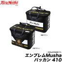 (5) 釣武者 エンブレムMushaバッカン 410 (ブラック)(サイズ/mm:410×280×320)/タックルバッグ/ツールボックス/TsuriMusha