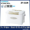 (7)【数量限定】シマノ フィクセル ウルトラプレミアム 220 (ZF-522R) /クーラーボックス
