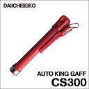(5) 第一精工 オートキングギャフ CS300 (カラー:レッド) /エギング/イカギャフ/アオリイカ/