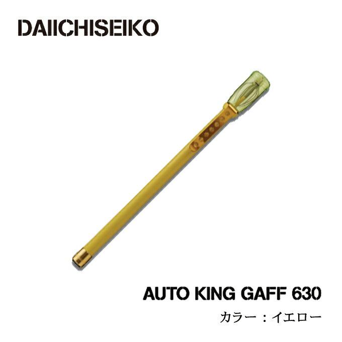 (5) 第一精工 オートキングギャフ 630 (...の商品画像