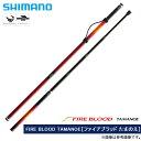 (2)シマノ FIRE BLOOD TAMANOE (650) /ファイアブラッド/たまのえ/玉の柄/shimano