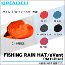 �y���[�J�[���񂹏��i�z�u���[�f���@FISHING RAIN HAT/eVent (HAT/#141