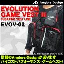 アングラーズデザイン エボリューションゲームベスト 3 (EVOV-03) /ゲームベスト/ライフベスト/シーバス/ヒラスズキ/ロックショア/Anglers-Design/EVOLUTION GAME VEST III