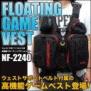 (5)【送料無料】高機能フローティング ゲームベスト NF-2240 サイズ:フリー ウエストサポートベルト付き エクセル ライフジャケット 釣り 大人用 ウェーディング シーバスやライトゲームにエギング等さまざまなフィッシングシーンにおすすめ!/1s6a1l7e-f-best