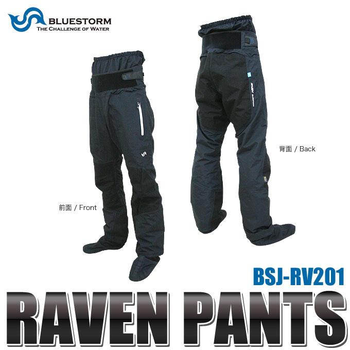 (3)ブルーストーム レイブンパンツ (BSJ-RV201) /完全防水/4レイヤー/レインパンツ/ウェーダー/REVEN/BLUESTORM/高階/TAKASHINA/