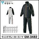 (2)がまかつ ウィンドブレーカースーツ GM-3482(ブラック)/ウェア/衣類/GAMAKATSU/