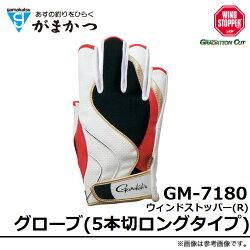 がまかつ/ウィンドストッパー(R)グローブ(5本切ロングタイプ)/GM-7180
