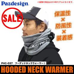 【3】【即納OK】パズデザインフーデッドネックウォーマー[PHC-032]/防寒着/釣り/Pazdesign/寒さ対策/バイクに乗るときやアウトドアにも!