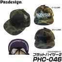 (5)パズデザイン フラットバイザー2 (PHC-046) (サイズ:フリー)/帽子/キャップ/PAZDESIGN/ZAP/ザップ