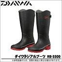 【取り寄せ商品】ダイワ ラジアルブーツ RB-3300 (ラジアルソール) /長靴/磯ブーツ/DAIWA/NEO BOOTS/RADIAL SOLE